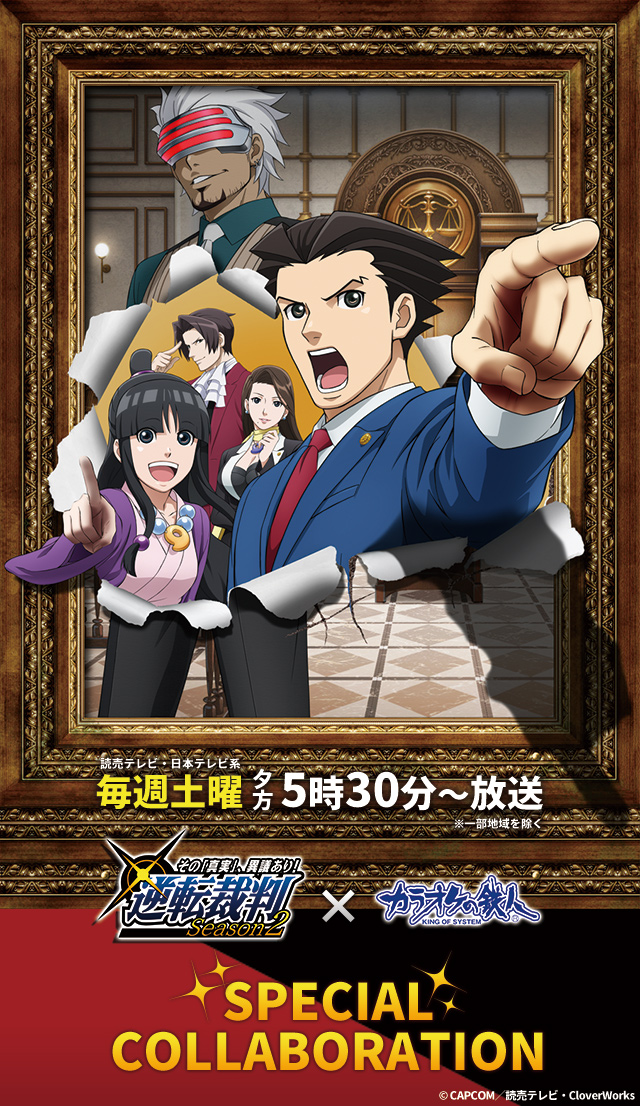 アニメ「逆転裁判 Season2」×カ...