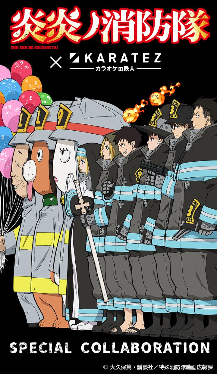 消防 隊 の 永遠