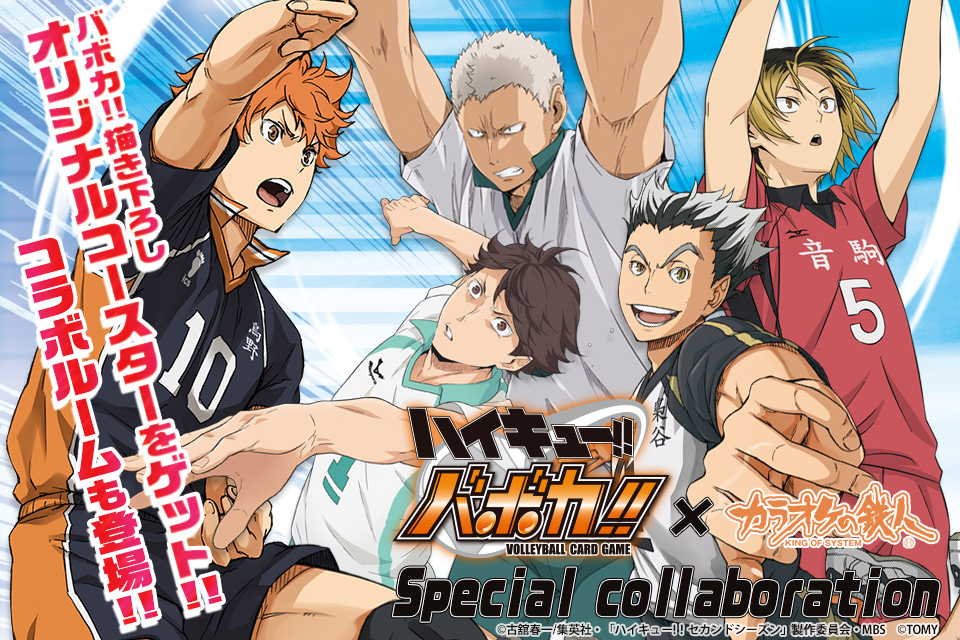 [Manga][Anime]Haikyu!! × Karatestu(Karaoke) @  |  |