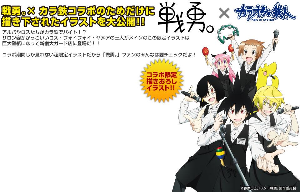 戦勇。×カラオケの鉄人 アニメ・...