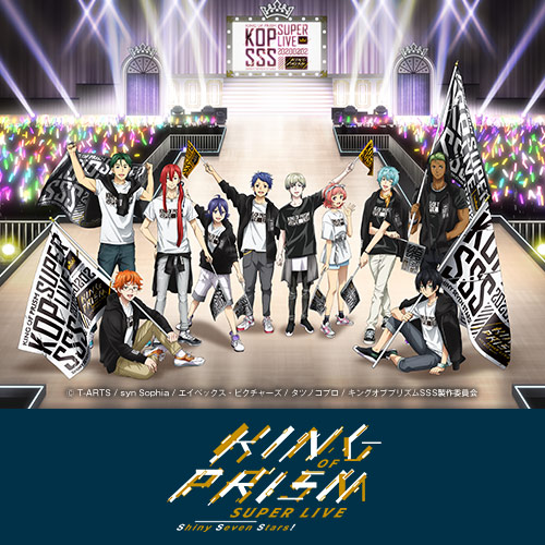 KING OF PRISM SUPER LIVE Shiny Seven Stars!