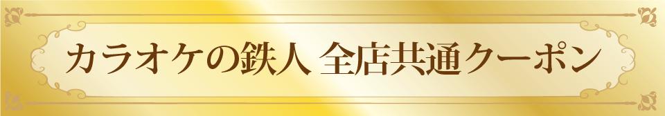 カラオケ の 鉄人 下北沢 クーポン