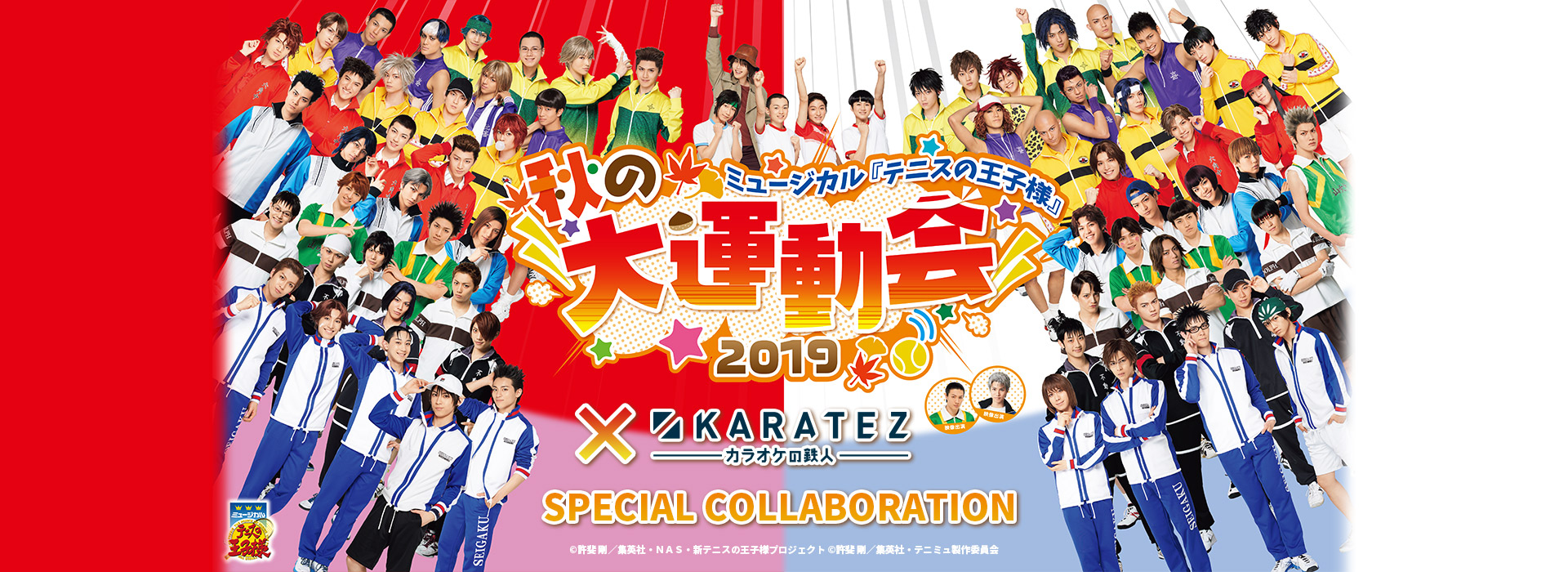 ミュージカル テニスの王子様 秋の大運動会 2019 カラオケの鉄人