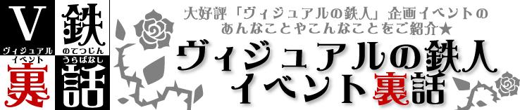 ヴィジュアルの鉄人 Vistlipカラオケの鉄人 コラボイベント第二弾企画